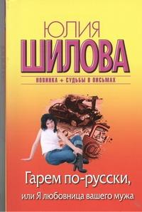 Шилова Ю.В. - Гарем по-русски, или Я любовница вашего мужа обложка книги
