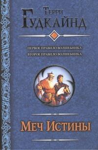 Меч Истины. Первое Правило Волшебника; Второе Правило Волшебника, или Камень Сле обложка книги