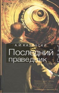 Казински А - Последний праведник обложка книги