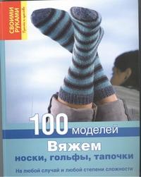 Кайсарова Л.И. - Вяжем носки, гольфы, тапочки обложка книги