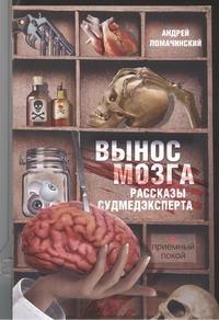 Ломачинский А.А. - Вынос мозга обложка книги