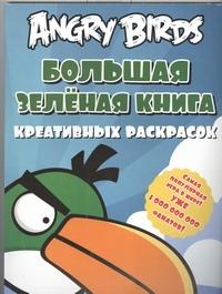 Angry birds. Большая зеленая книга креативных раскрасок Баст Тереза