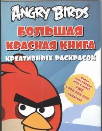 Angry birds. Большая красная книга креативных раскрасок Баст Тереза