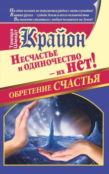 Шмидт Тамара - Крайон. Обретение счастья. Несчастье и одиночество - их нет! обложка книги