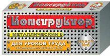 - ДК. Конструктор мет.№6(ур.труда) 00853 обложка книги