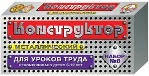 ДК. Конструктор мет.№8(ур.труда) 00848