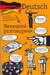 Лазарева Е.И. - Немецкий разговорник обложка книги