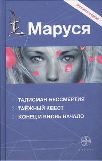 Волошина Полина - Маруся. Талисман бессмертия. Таежный квест. Конец и вновь начало обложка книги