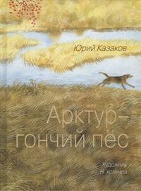Арктур - гончий пёс Казаков Ю.П.