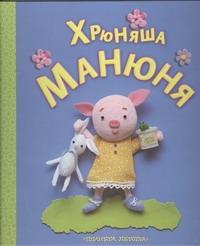 Муравьева О.А. - Хрюняша Манюня обложка книги