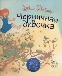 Гейман Н. - Черничная девочка обложка книги