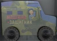 Машина - защитник Синявский П.А.