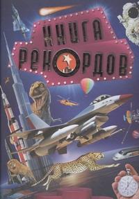 Майсак Т.А., Чутков В.Г. - Книга рекордов обложка книги