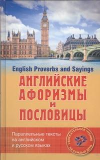 Котий Г. А. - Английские афоризмы и пословицы обложка книги