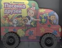 Михалков С.В. - Песенка друзей обложка книги