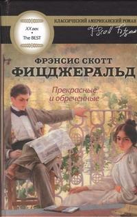 Фицджеральд Ф. С. - Прекрасные и обреченные обложка книги