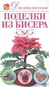 Крылова Е.А. - Поделки из бисера обложка книги