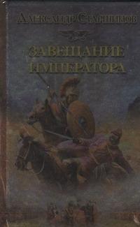 Старшинов А. - Завещание императора обложка книги