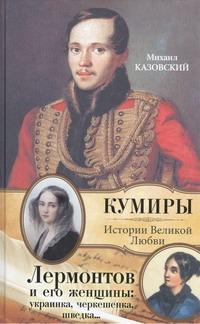 Казовский М.Г. - Лермонтов и его женщины: украинка, черкешенка, шведка... обложка книги