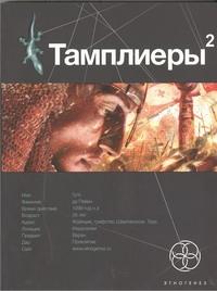 Тамплиеры 2. Кн. 2. След варана Болондаева Варвара