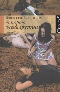 Евгенидис Д. - А порою очень грустны обложка книги