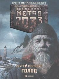 Метро 2033: Голод обложка книги