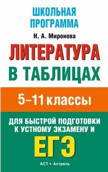 Миронова Н.А. - ЕГЭ Литература. 5-11 классы. Литература в таблицах. обложка книги