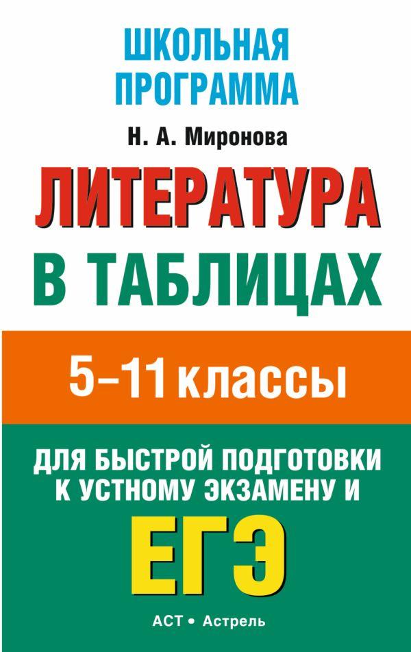 ЕГЭ Литература. 5-11 классы. Литература в таблицах. Миронова Н.А.