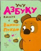 Учу азбуку вместе с Винни-Пухом