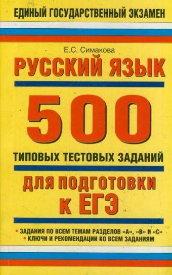 ЕГЭ Русский язык. 500 типовых тестовых заданий для подготовки к ЕГЭ Симакова Е.С.