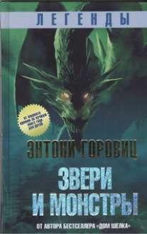 Горовиц Энтони - Легенды: звери и монстры обложка книги