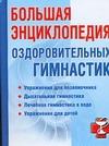 Милюкова И.В. - Большая энциклопедия оздоровительных гимнастик обложка книги