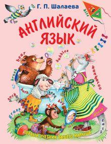 Шалаева Г.П. - Английский язык. Первый учебник вашего малыша обложка книги
