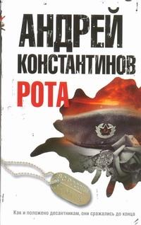 Константинов Андрей - Рота. Дожить до весны обложка книги