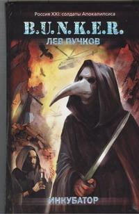 Пучков Л.Н. - Инкубатор обложка книги