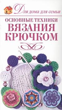 Крылова Е.А. - Основные техники вязания крючком обложка книги