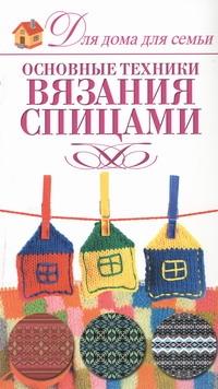 Крылова Е.А. - Основные техники вязания спицами обложка книги