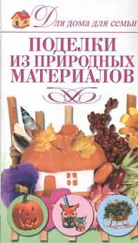 Кондратова Л.А. - Поделки из природных материалов обложка книги