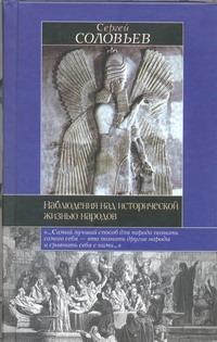 Наблюдения над исторической жизнью народов. Мои записки для детей моих, а если м Соловьев С.М.