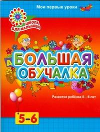 Белошистая А.В. - Большая обучалка. Развитие ребенка 5 - 6 лет обложка книги
