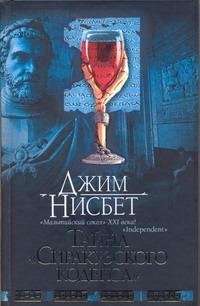 Нисбет Джим - Тайна Сиракузского кодекса обложка книги