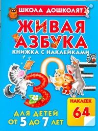 Жукова О.С. - Живая азбука обложка книги