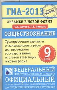 Котова О.А. - ГИА-2013. ФИПИ. Обществознание. (84x108/32) Экзамен в новой форме.  9 класс. обложка книги