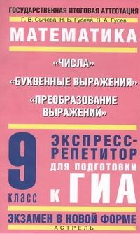 Сычева Г.В. - ГИА Математика. 9 класс. Числа; Буквенные выражения; Преобразование выражений. обложка книги