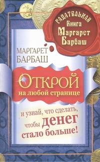 Барбаш Маргарет - Открой на любой странице и узнай, что сделать, чтобы денег стало больше! обложка книги
