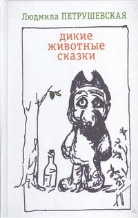 Петрушевская Л. - Дикие животные сказки обложка книги