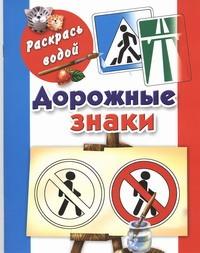 Азаров М.Е. - Дорожные знаки обложка книги