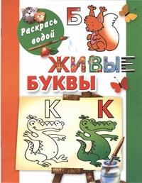 Двинина Л.В. - Живые буквы обложка книги