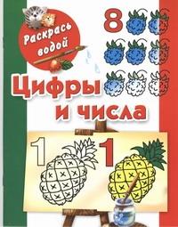 Двинина Л.В. - Цифры и числа до 10 обложка книги