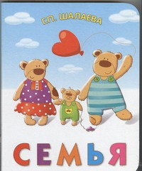 Шалаева Г.П. - Семья обложка книги